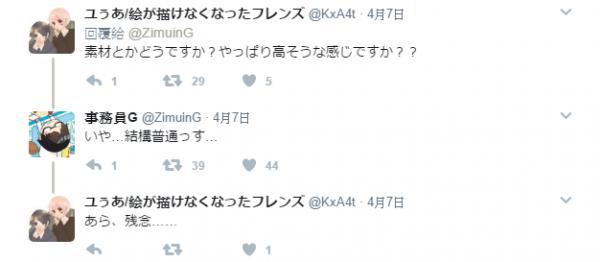 這真的是正品!GUCCI_推出_2.6_萬円紙扇嚇壞日本網友 勇者購入後開箱發現9_.jpg