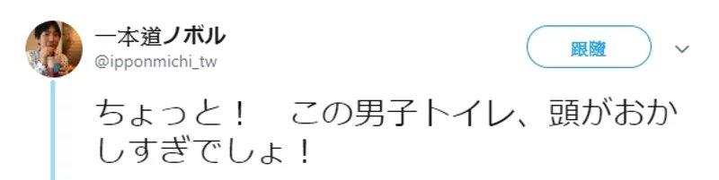 日本網友發現超奇葩男廁「花卉小便池」網路爆紅,真實地點居然是在台灣?!(4)_(1).jpg