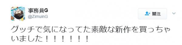 這真的是正品!GUCCI_推出_2.6_萬円紙扇嚇壞日本網友 勇者購入後開箱發現12_.jpg