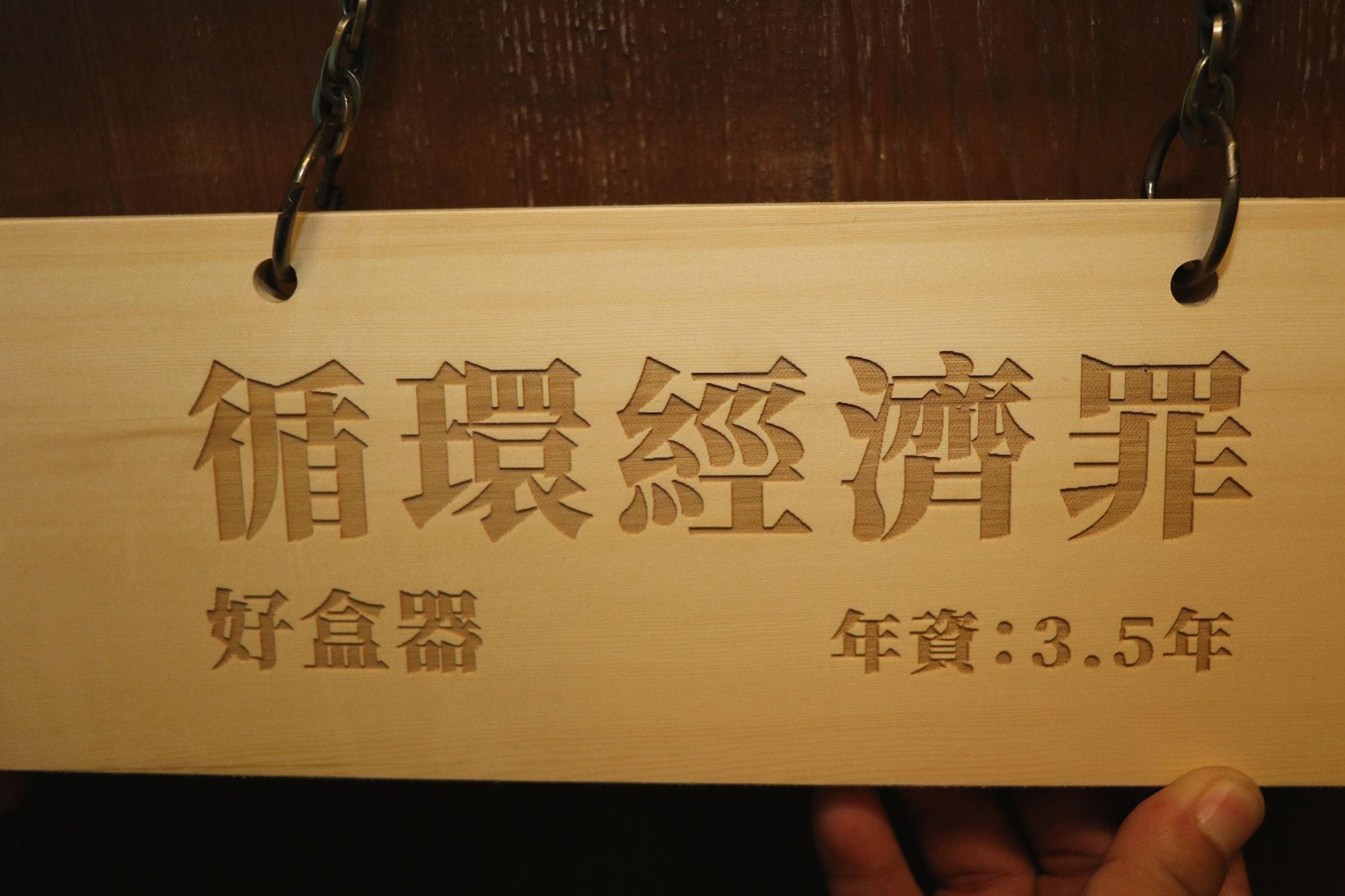 重啟囚禁之所,讓舊監自由!嘉義舊監獄首度全區開放_揭開2021台灣設計展首部曲3.jpg